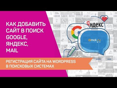 Регистрация в поисковых системах wordpress