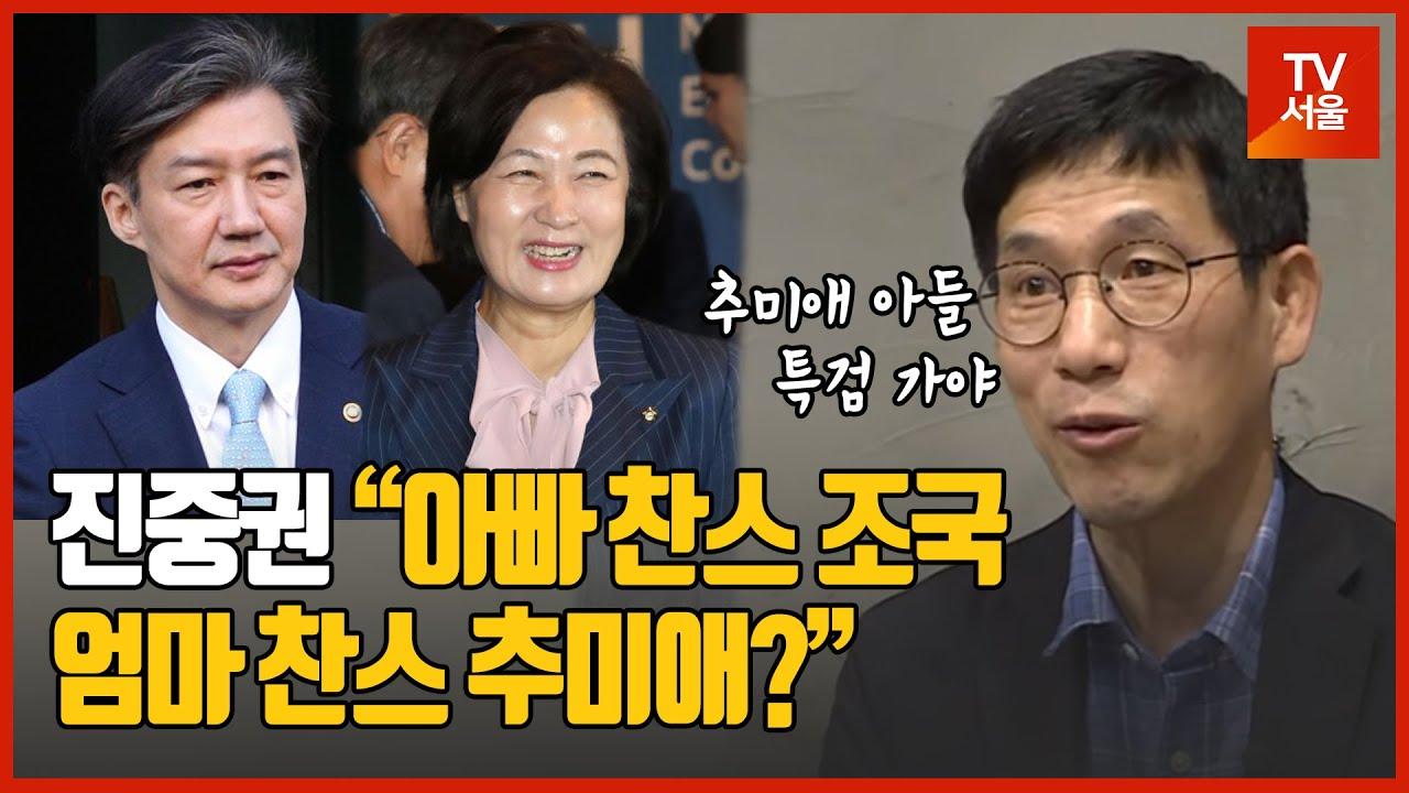 진중권, 아빠 찬스 조국, 엄마 찬스 추미애… 추미애 아들 특검 가야 - YouTube