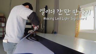 LED채널간판 만들기 [오반장이 들려주는 간판 이야기~…