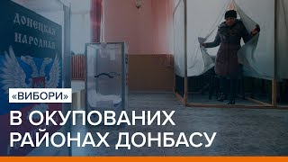 «Вибори» в окупованих районах Донбасу | Ваша Свобода