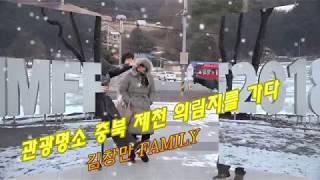 """관관명소 충북제천 의림지를 가다  """"김창만 Family """"배경음 박승수 하모니커 연주"""