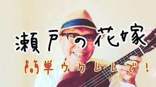 瀬戸の花嫁!簡単版ですーこの名曲をウクレレで〜 瀬戸弘司さんが結婚!...