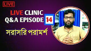 Live Clinic Q&A Episode 14 সরাসরি হোমিও বায়োকেমিক পরামর্শ