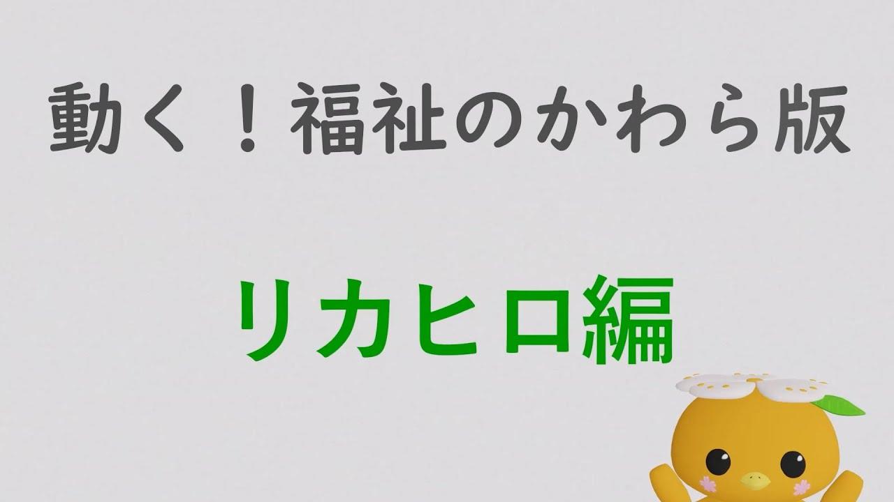 社会福祉学科ゼミ生制作動画~動く!福祉のかわら版、リカイヒロメタインジャー編~