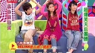 【s.h.e】桃色蛋白質   Selina 任家萱, Hebe 田馥甄, Ella 陳嘉樺    羅志祥, 侯佩岑    2005-12-13