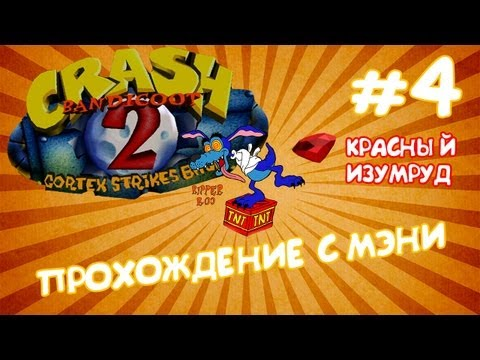 Crash Bandicoot 2 = Часть IV = СЕКРЕТНАЯ ПЛАТФОРМА