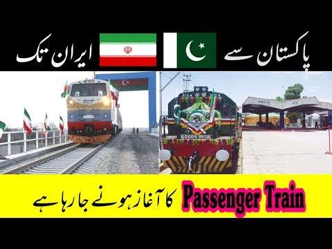 Pakistan-Iran Passenger Train Service Will Start Soon| Pak Iran Affairs| Jinnah,sirsyed Train