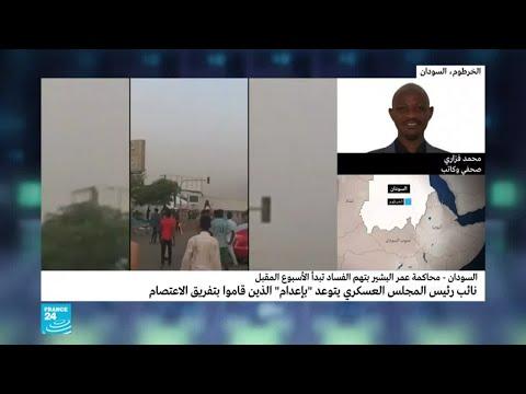 السودان: نائب رئيس المجلس العسكري يتوعد -بإعدام- المسؤولين عن فض الاعتصام  - نشر قبل 3 ساعة