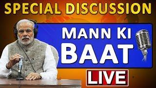 LIVE PM Modi Mann Ki Baat Updates Special Analysis Of Mann Ki Baat June 30th 2019 Bharat Today