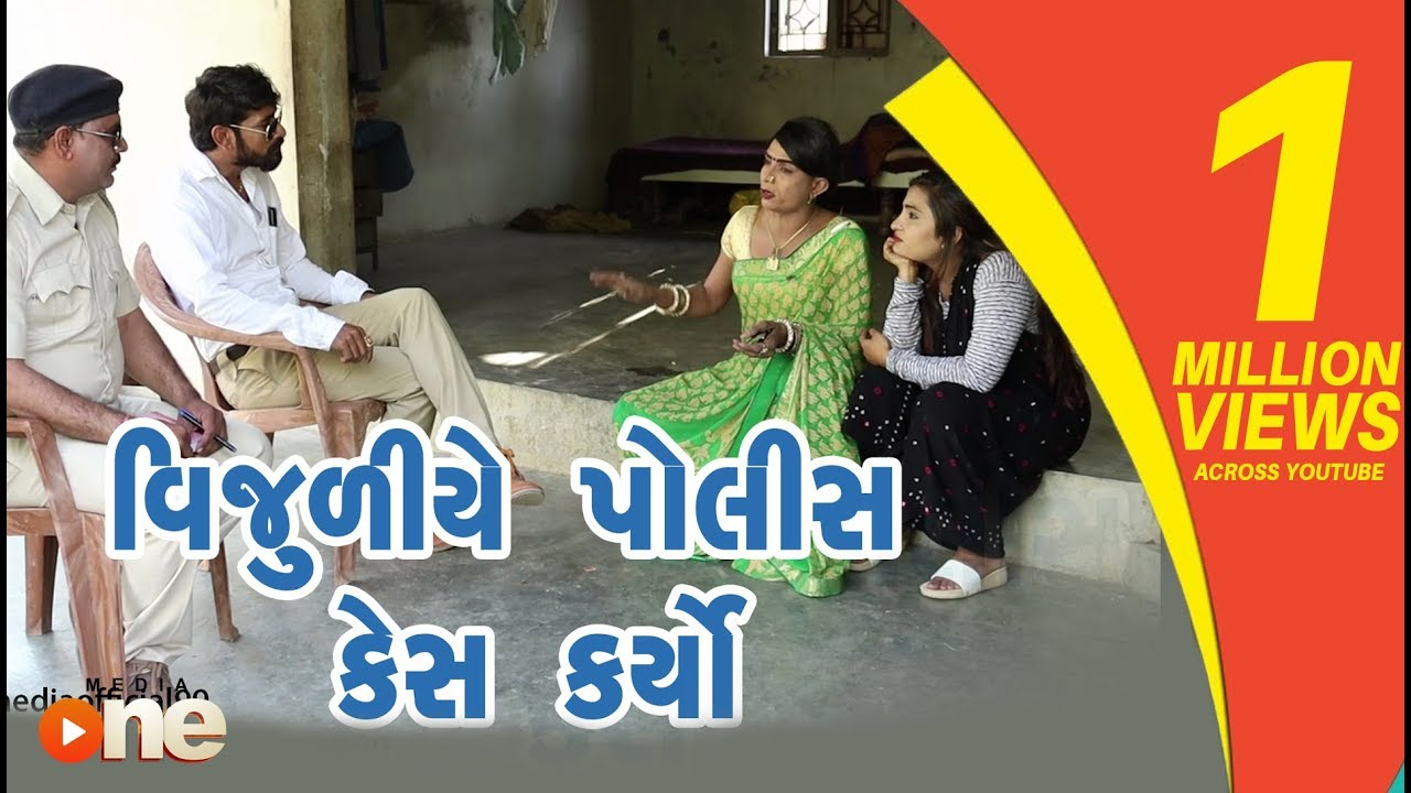 Vijuliye Police Kes Karyo | Gujarati Comedy 2019 | One Media