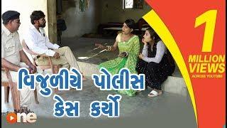 Baixar Vijuliye Police Kes Karyo | Gujarati Comedy 2019 | One Media