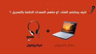غني كاريوكي عربي أون لاين - Online Arabic Karaoke Sing & Record