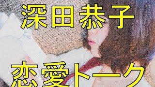 深田恭子照れ恋愛トークで「アピールは恥ずかしい」 深田恭子、恋愛トー...