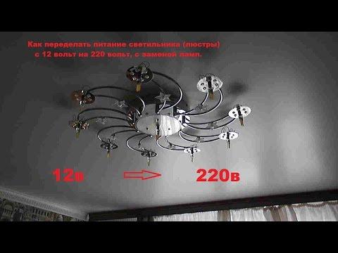Как переделать люстру с галогенок на светодиоды 220