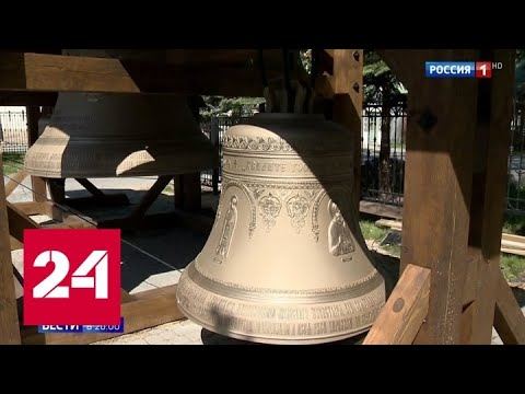 Москва подарила 12 колоколов белорусскому монастырю - Россия 24