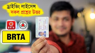 BRTA ড্রাইভিং লাইসেন্স করতে চান? Driving licence Q&A