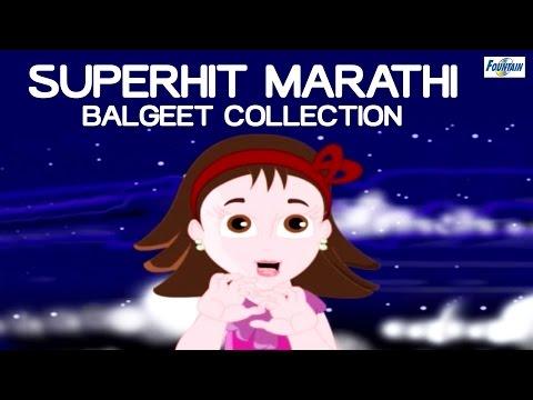 Adgula Madgula - Super Hit Marathi Balgeet Video Songs | Marathi Kids Songs
