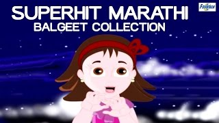 Adgula Madgula - Super Hit Marathi Balgeet Video Songs | Marathi Kids Songs