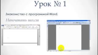 Microsoft Word 1 перша презентація