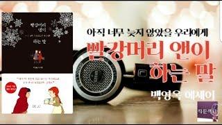 [책읽어주는여자] 오디오북 [책문책답] 빨강머리 앤이 …