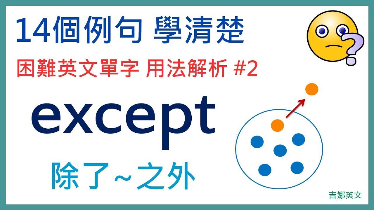 困難英文單字用法解析 #02: except (除了~之外) - YouTube