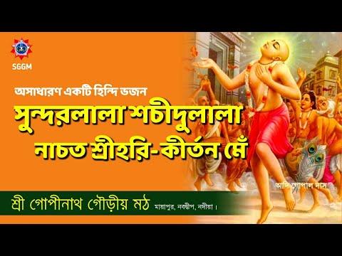 Baixar Adi Gopal Das - Download Adi Gopal Das | DL Músicas