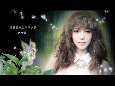 游智淇 -【我是老虎】歌詞版mv(金陛娛樂official)