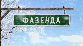 """Анна Шаркунова в передаче Фазенда"""" на """"Первом канале"""""""