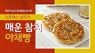 [3차 서브큐 제과제빵 세미나 다시보기 #23] 매운 …