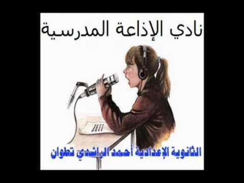 radio college ahmed errachidi tetouan .wmv