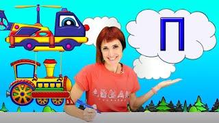 Мультики про машинку Пому и Машу Капуки. Учим букву П. Развивающие мультфильмы Азбука с Машей