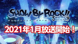 Watch Show by Rock!! Stars!! Anime Trailer/PV Online