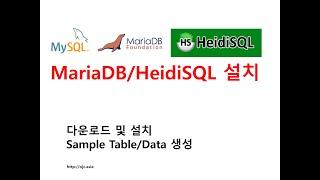 마리아DB(MariaDB), HeidiSQL 다운로드,…