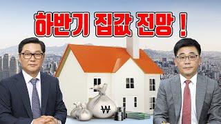하반기 집값 전망! with 곽창석 대표 - 이진우의 …