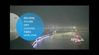 YTN 자정뉴스 ED+YTN24 NEXT 버전 (2021.05.17)