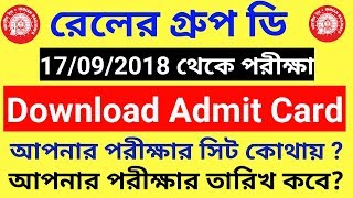 Rail Group D I Download Admit Card I Know Your Exam Date I Exam Centre I RRB Group D 2018