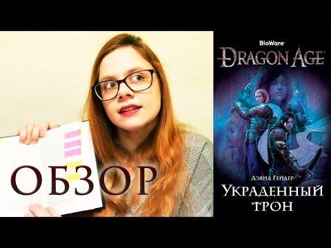 DRAGON AGE - УКРАДЕННЫЙ ТРОН   книжный обзор