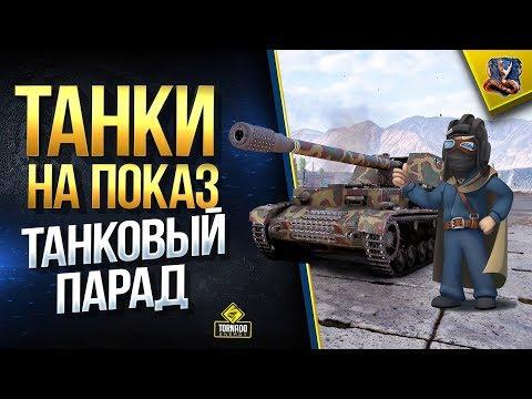 Парад Танков WoT