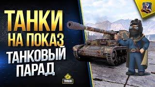 Парад Танков WoT / На Заказ