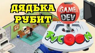 Game Dev Tycoon - Разработка и Трёп #1