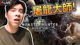 🧥不動衣裝屈機刷紫任!! 美食獵人~ #11【魔物獵人世界 MHW Monster Hunter World】21-2-2018 thumbnail