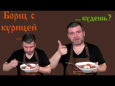 Как варить борщ со свеклой и капустой из курицы