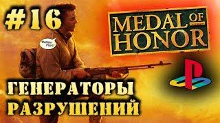 Medal Of Honor - ГЕНЕРАТОРЫ РАЗРУШЕНИЙ [PS1] - Прохождение #16
