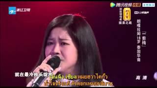 Langgalamu 一剪梅 อี่เจี้ยนเหมย คำร้องภาษาไทย+คำบรรยายไทย