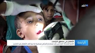 ما بين الانتهاك والقتل.. تعرف على مصير الأطفال بمناطق النزاع في العالم -          بوابة الشروق