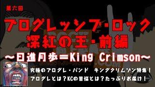 #006「第六回:プログレッシブ・ロック/深紅の王・前編~日進月歩=King Crimson~」