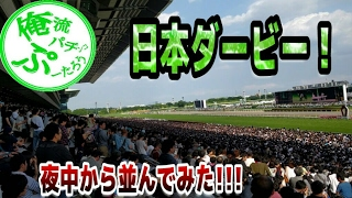 【日本ダービー】競馬!東京優駿!夜中から並んでみた![俺流パチンコぷーたろう]