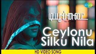 Ceylonu Silku Nila Video Song - Tubelight | டியூப்லைட் | Original HD Video | Indra, Adithi