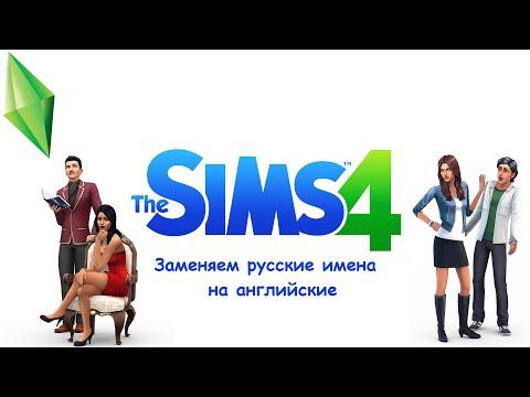 Как поменять русские имена на английские в The Sims 4