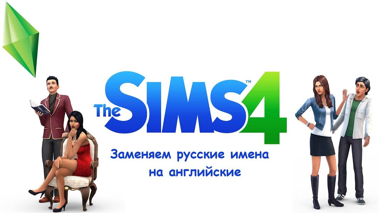 Скачать мод, изменяющий русские имена персонажей для симс 4.